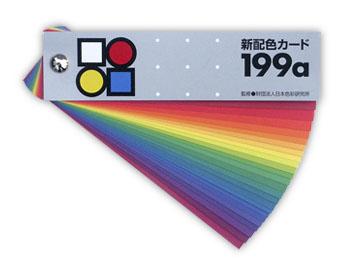 日本色研 新配色カード199a | Amazon